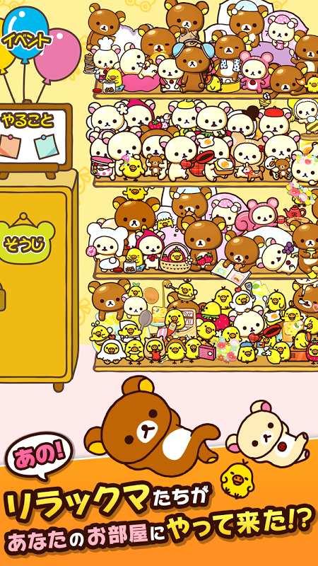 收集!轻松熊截图3