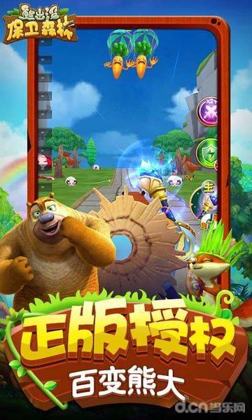 熊出没保卫森林