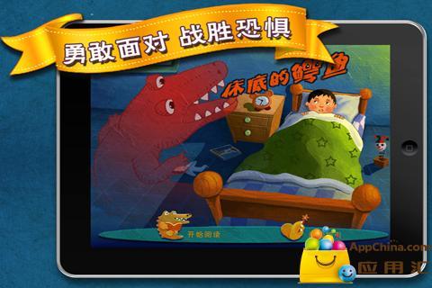 《床底的鳄鱼》-Adreamland爱梦田儿童绘本
