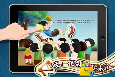 【免費書籍App】《和你成为好朋友》-Adreamland爱梦田儿童绘本-APP點子