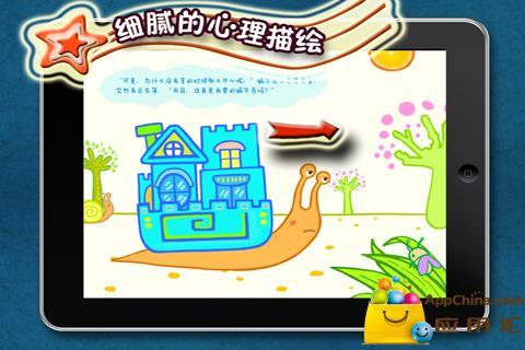 《蜗牛先生的壳》-Adreamland爱梦田儿童绘本 書籍 App-癮科技App