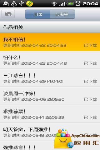异世龙逍遥 書籍 App-癮科技App