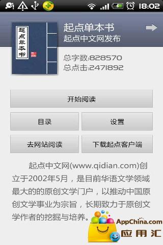 【免費書籍App】惟我独仙-APP點子
