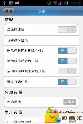 快拍下载 生活 App-愛順發玩APP