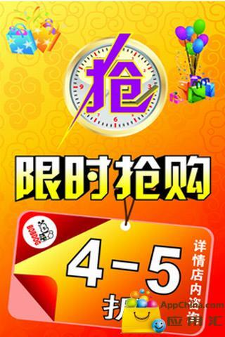 台灣特賣會- Google Play Android 應用程式