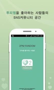매니아 for 2PM(투피엠) 팬덤