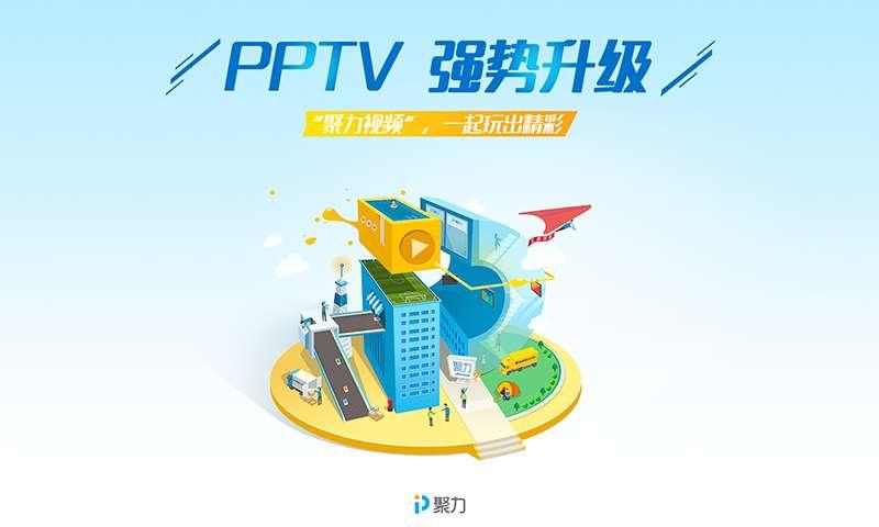 PPTV网络电视HD截图1