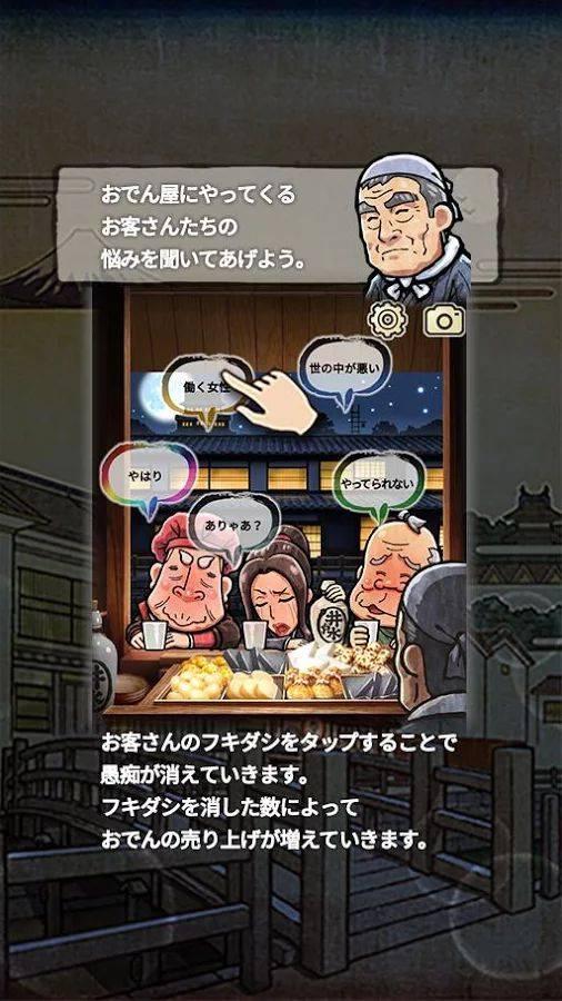 大江户人情物语 ~穿越时空的关东煮屋~ 截图3
