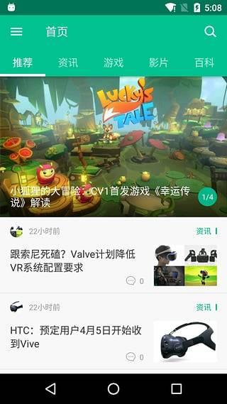 爱玩VR截图0