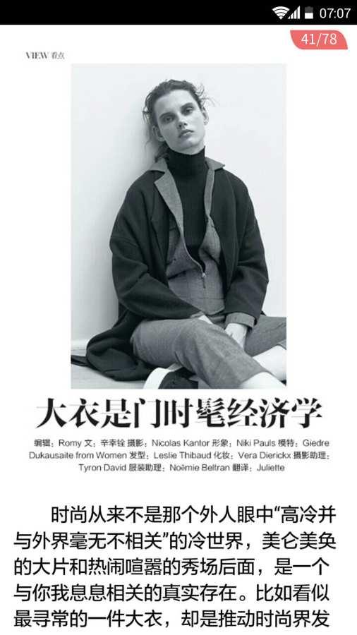 北京青年周刊截图1