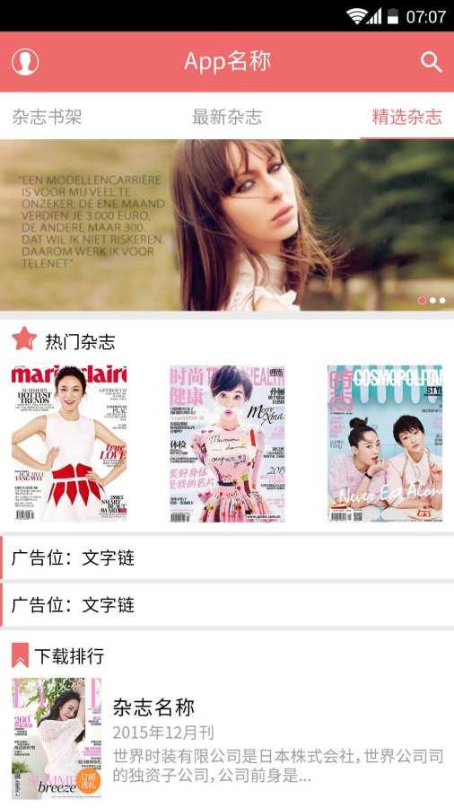 北京青年周刊截图3