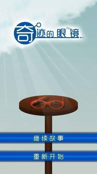 奇迹的眼镜截图0