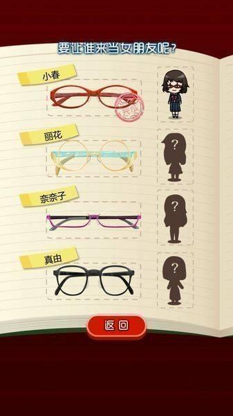 奇迹的眼镜截图3