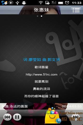 沙哑女声 媒體與影片 App-愛順發玩APP