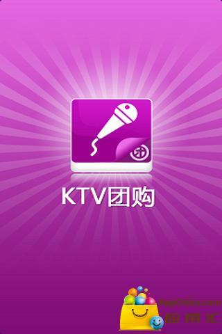 KTV团购