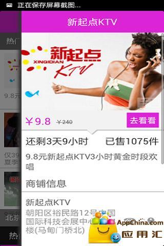 KTV团购截图1