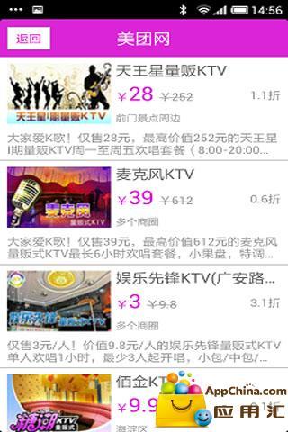 KTV团购截图2