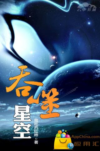 吞噬星空•云中书城出品 起点第一大神我吃西红柿科幻巨著完本