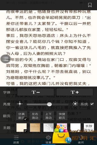 【免費書籍App】重生之贼行天下•云中书城出品(发飙的蜗牛经典网游完本)-APP點子