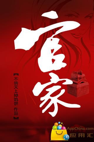 官家•云中书城出品 富家子重生二十年前,纵横官场之路