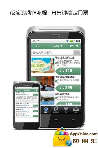 玩生活App|温泉团购免費|APP試玩