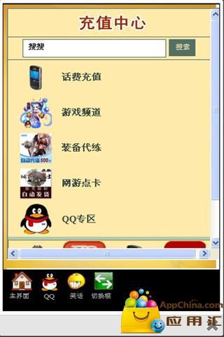 充值中心(QQ、网游、话费充值)截图1