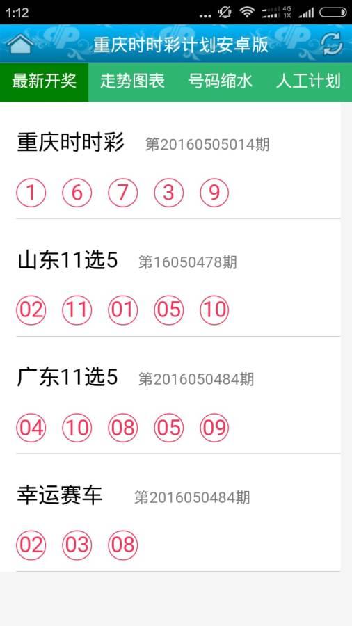 重庆时时彩计划安卓版截图0