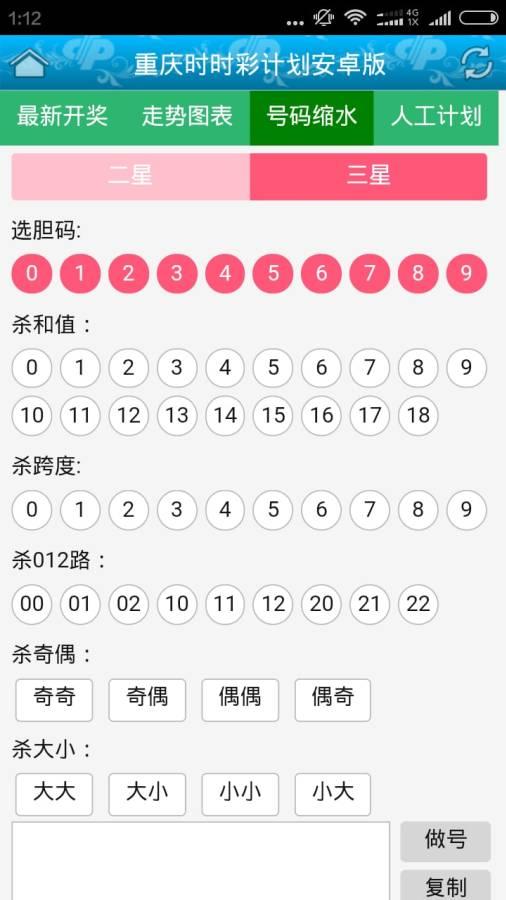 重庆时时彩计划安卓版截图2