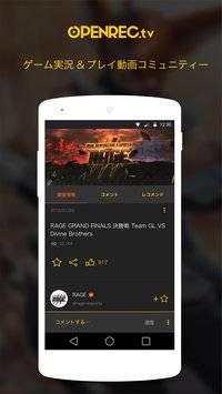 OPENREC.tv -Gaming Videos&Live