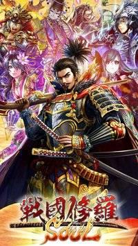 戰國修羅SOUL-3D即時戰鬥武將英雄傳
