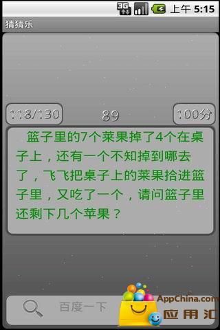踩踩踩 生活 App-愛順發玩APP