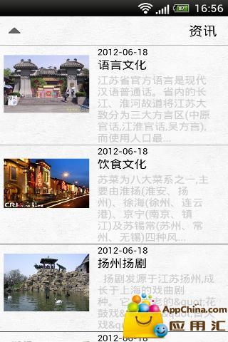 精彩江苏截图1