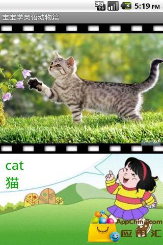 玩生產應用App|宝宝学英语动物篇免費|APP試玩