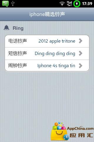 iphone精选铃声
