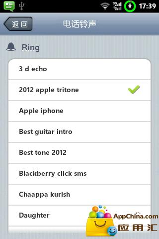 iphone精选铃声截图1