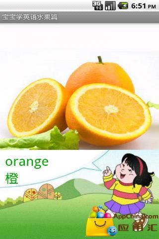 宝宝学英语水果篇截图0