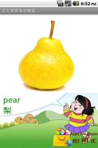 宝宝学英语水果篇截图2