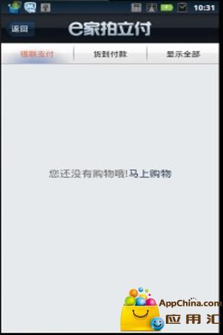 【免費購物App】拍立付天下e家版-APP點子