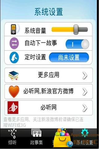 【免費生產應用App】[有声] 上下五千年-APP點子