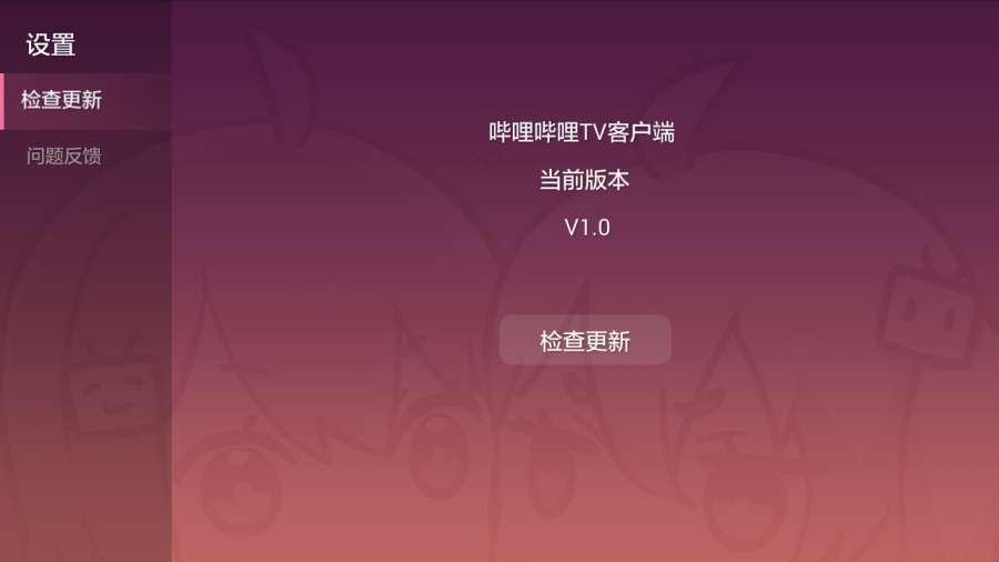 哔哩哔哩动画TV版截图3