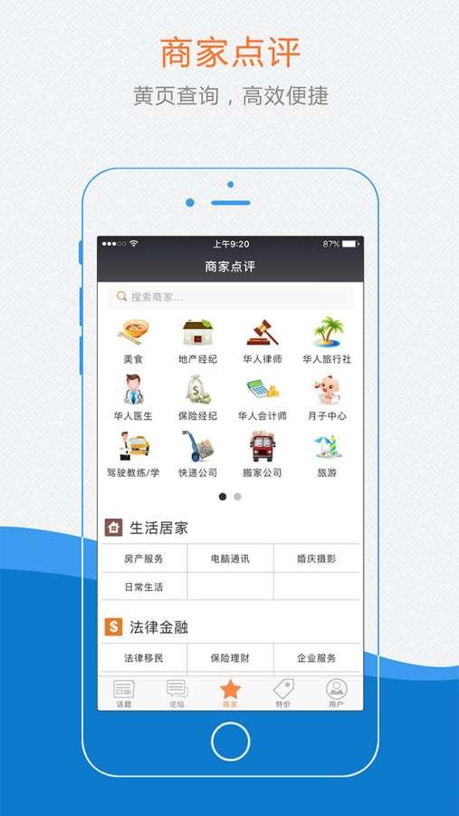 华人资讯截图2