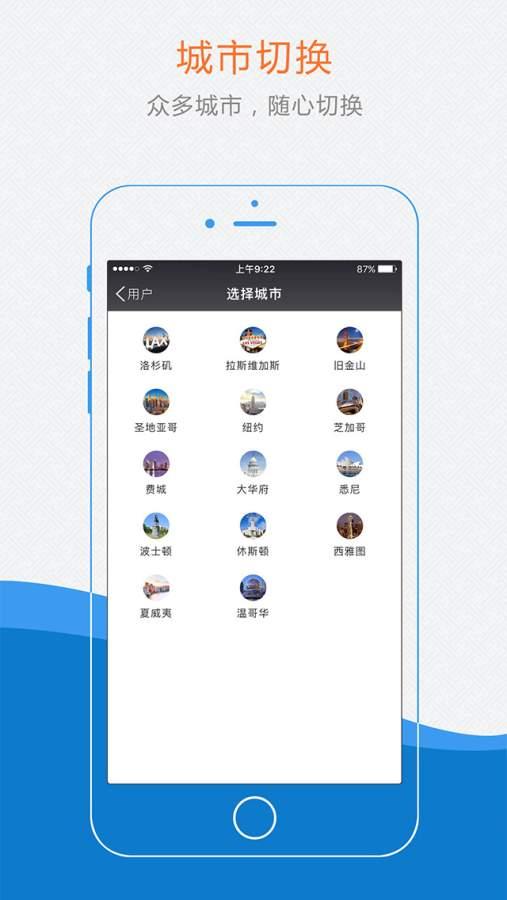 华人资讯截图3
