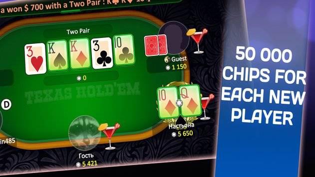 Poker截图0