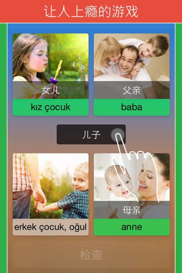 土耳其语:交互式对话 - 学习讲 -门语言截图0