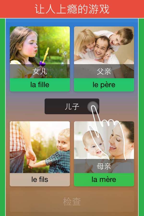 学法语,说法语:全新语言学习法,轻松成为法语达人!截图2