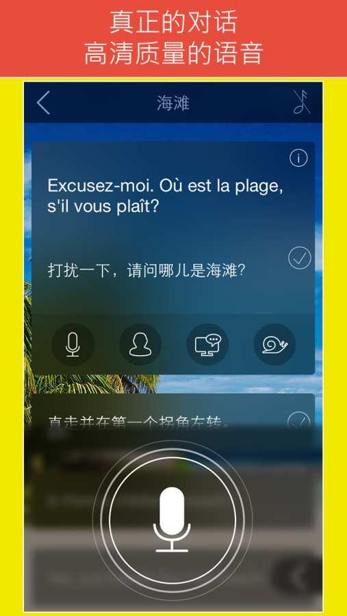 学法语,说法语:全新语言学习法,轻松成为法语达人!截图3