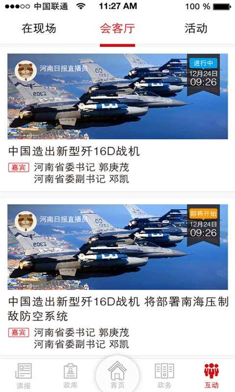 河南日报截图1