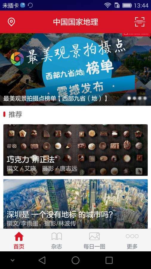 中国国家地理截图0