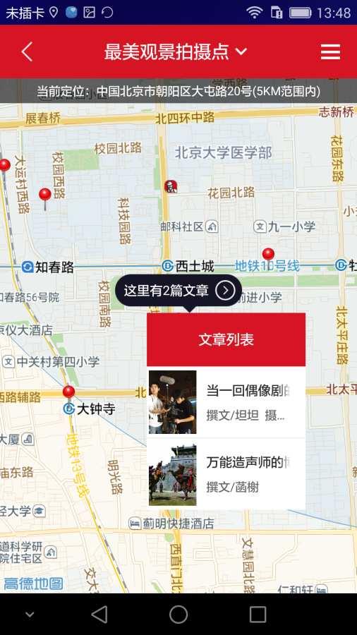 中国国家地理截图1