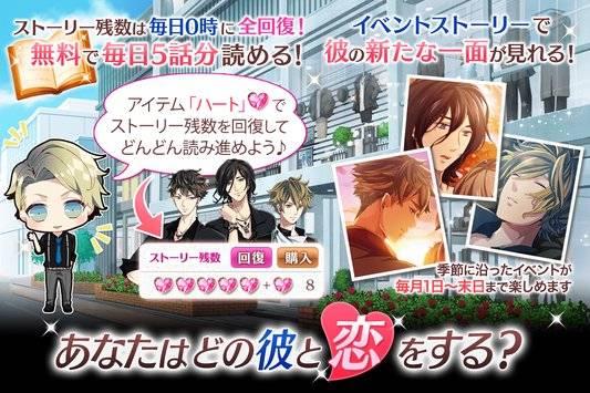 マジ恋 アパレル男子 女性向け恋愛ゲーム無料!乙女ゲーム截图3